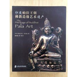 Shanghai Academy of Social Sciences Press The Heritage of Buddhist Pala Art, by Dr. Sudhakar Sharma
