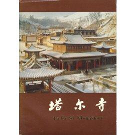 China Books & Periodicals Ta Er Si Monastery, by Li Zhiwu, Liu Lizhong