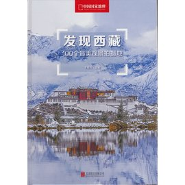 Beijing United Publishing Co. Ltd Discovering Tibet: 100 Beautiful Landscapes and Filming Spots, by  Li Shuanke