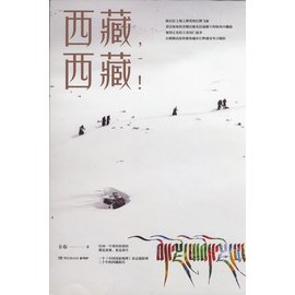 Hunan Literature and Art Publishing House Tibet, Tibet (chinese edition)