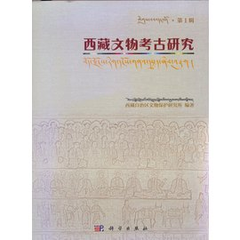 Science Press Beijing Tibet Cultural Relics and Archaeological Research, 2 Volumes