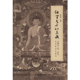 Beijing University Press Other Emnptiness and Tathagatagarbha: Jonang figures, teaching, art and historical research, ed.  by Shen Wei Rong Bian