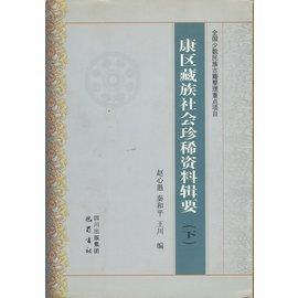 Bashu Publishing House Rare chinese materials written  on the Tibetan Kham society, 2 vols
