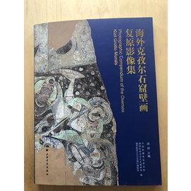 Shanghai Fine Arts Publishing House Kizil Grotto Murals, a photographic compendium, by Zhao Li