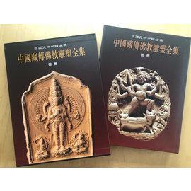 Photographic Art Publishing House, Beijing A Complete Collection of Tibeatan Buddhist Cha Cha (TsaTsa's)