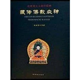 Palace Museum Beijing Tibetan Buddhist Pantheon of the Machu Kanjur, 2 vols