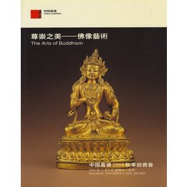 China Guardian Buddhist Art, Auction Catalogue, Beijing 2004