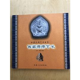 Tibet People's Publishing House Arts of Tibetan Clay Tsha Tsha