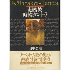 Kalacakra-Tantra, by Tanaka Kimiaki