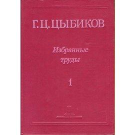 Nauka, Novosibirsk Izbrannye trudy (selected works), by Gompozhab T. Tsybikov