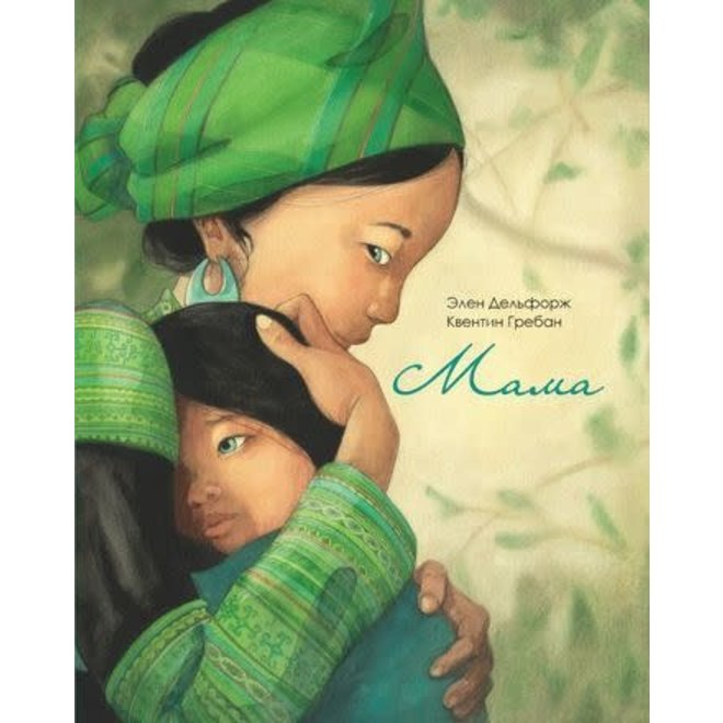 CLAVIS - Kijk - & Voorleesboek - Mama 5+