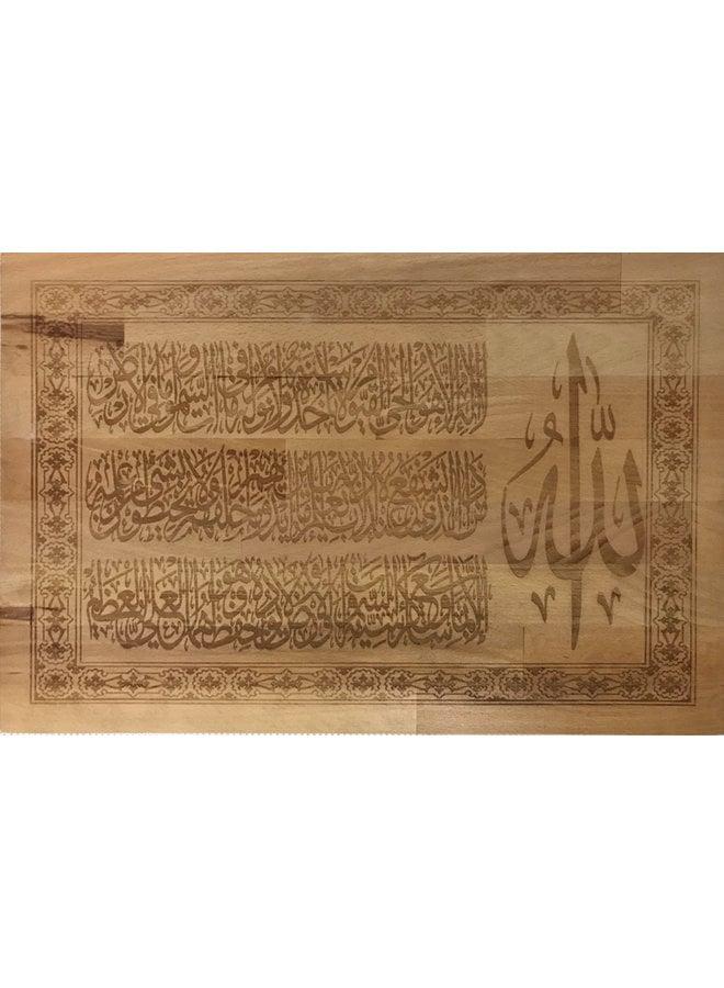 Ayat Al Kursi, surah Baqarah, verso 2: 255 (Horizontal)