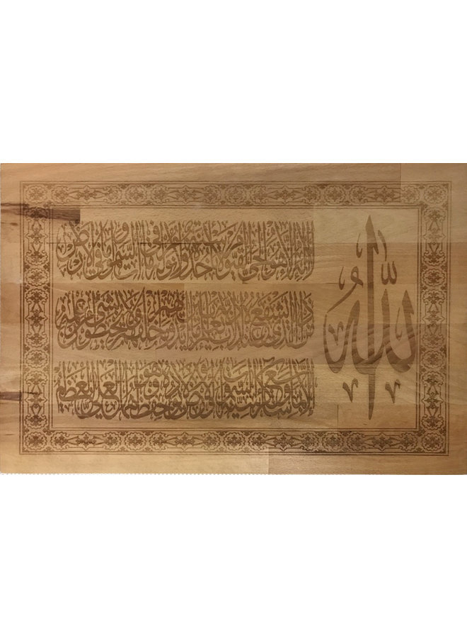 Ayat Al Kursi, soera Baqarah, kalligrafie vers 2: 255 (Horizontaal)