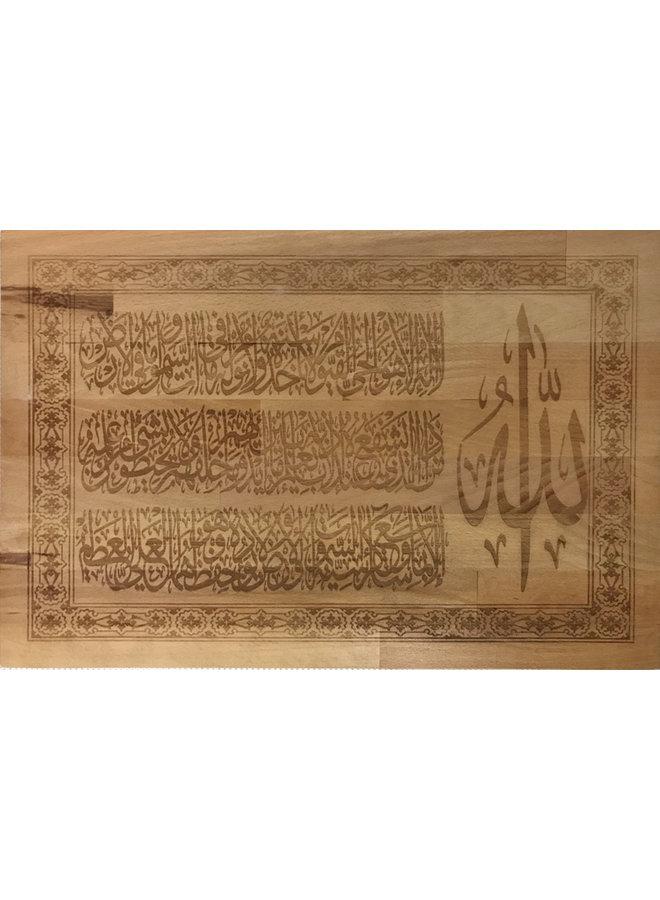 Caligrafia Ayat Al Kursi, surata Baqarah, versículo 2: 255 (Horizontal)