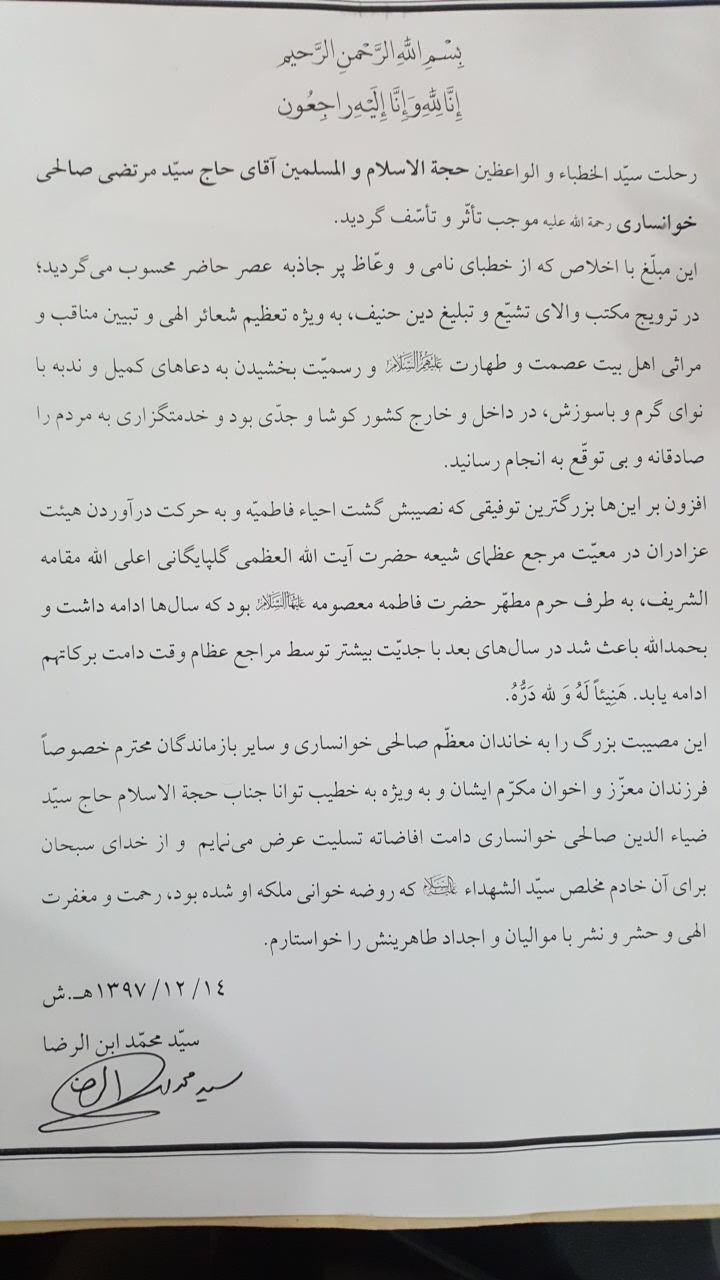 Letter reaction of a colleague scholar