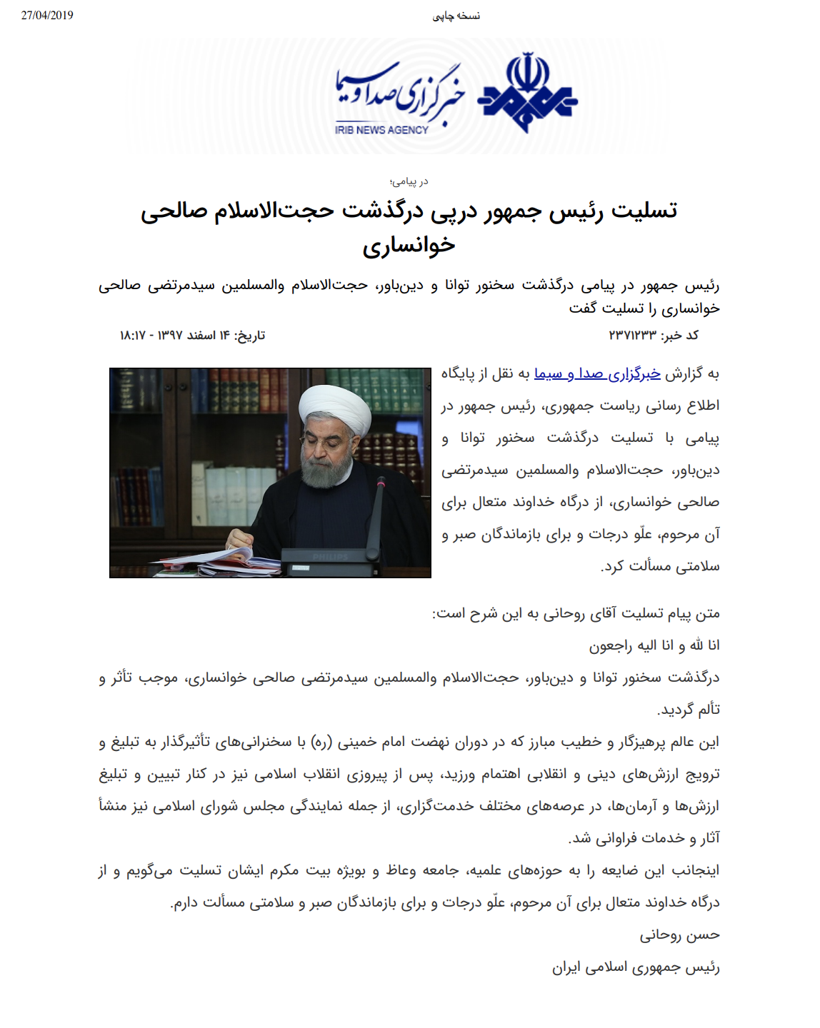 Reaction by the Iranian president Rouhani to the passing of Seyed Morteza Salehi Khansari