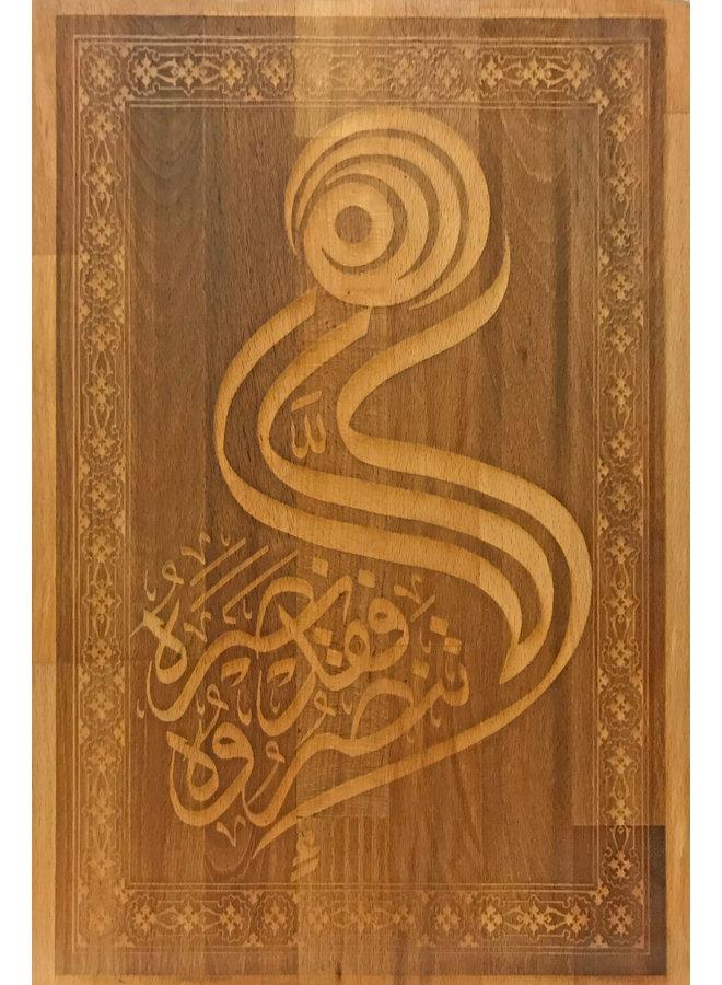 Surata Al Tawbah (capítulo 9) ayat 40 caligrafia em madeira de faia;