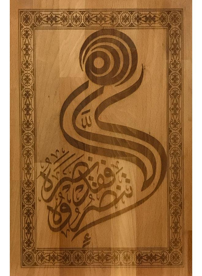 Soera Al Tawbah (hoofdstuk 9) ayat 40 kalligrafie op beukenhout