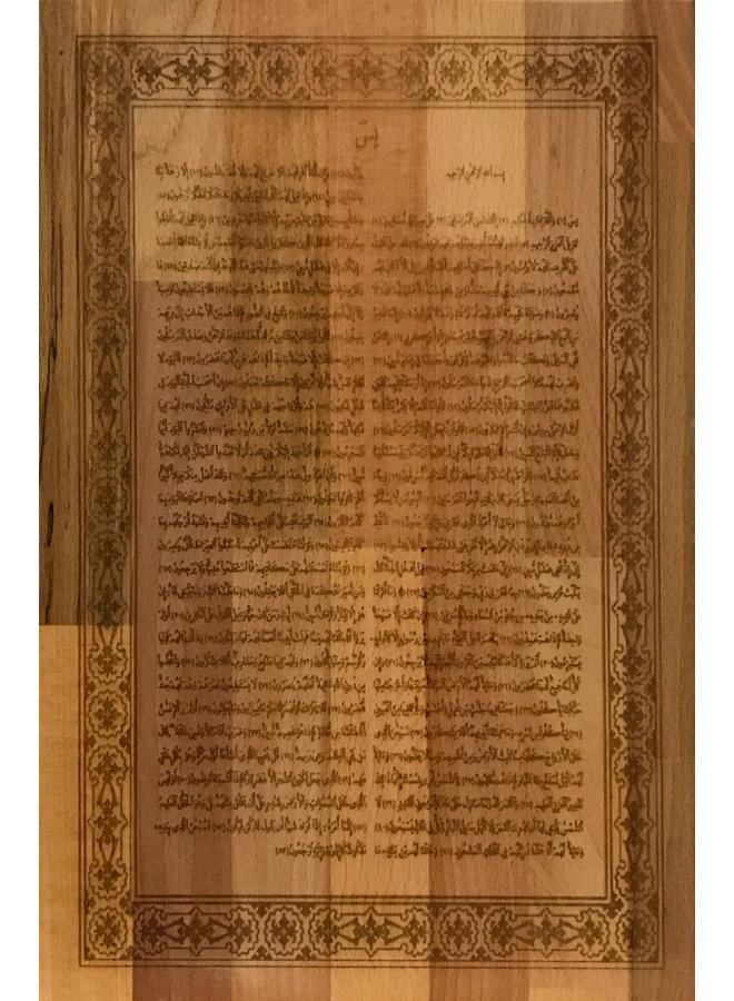 Completa surah Yasin (capítulo 36)