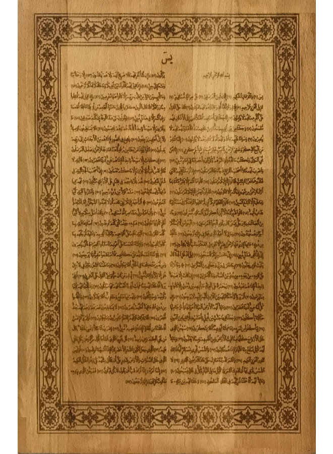 Complete surah Yasin (chapter 36) calligraphy on beech wooden panel;