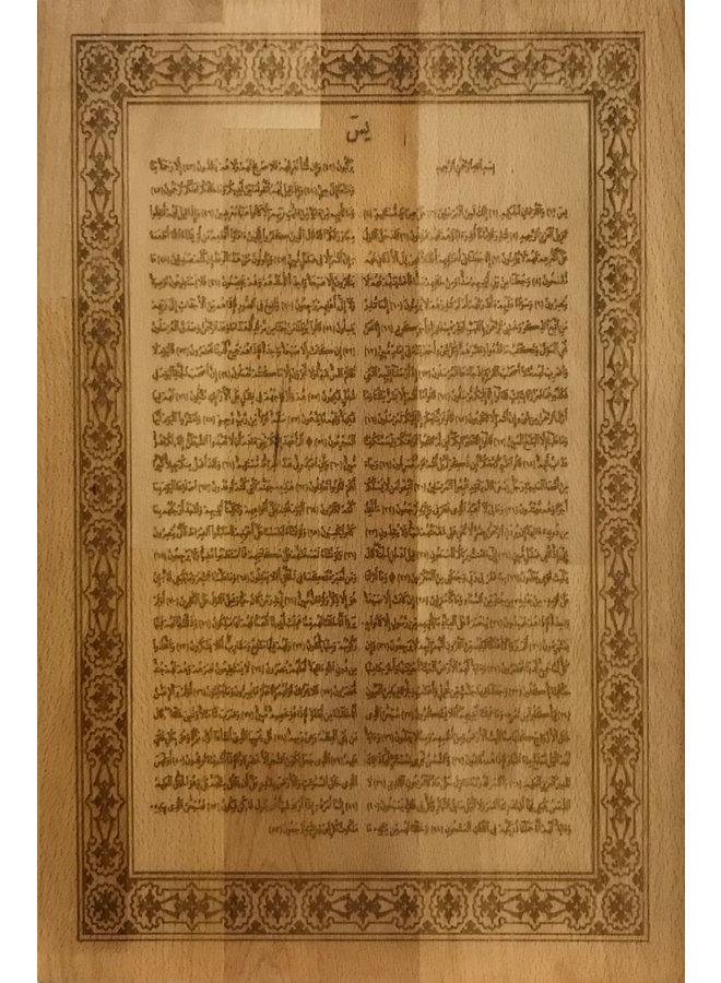 Caligrafía completa de surah Yasin (capítulo 36) sobre panel de madera de haya