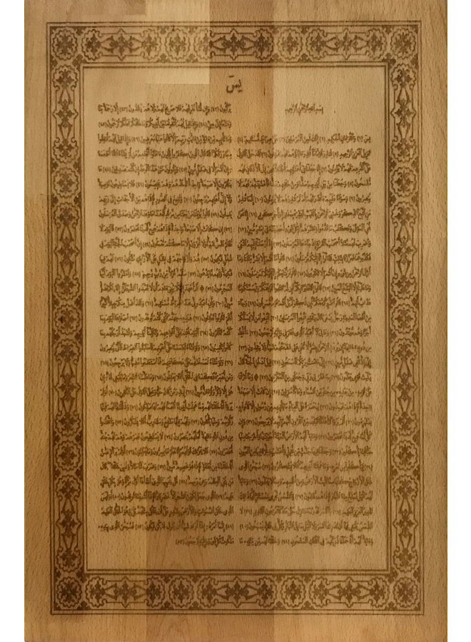 Complete soera Yasin (hoofdstuk 36) kalligrafie op beukenhouten paneel