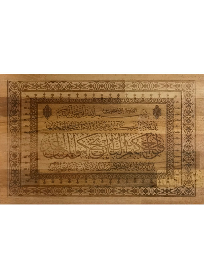 Surah Al-Jathiyah (chapter 45) ayat 18;