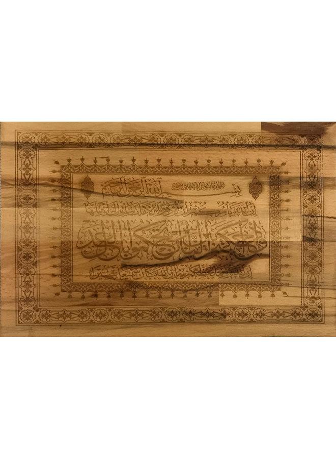 Surata Al-Jathiyah (capítulo 45) ayat 18 caligrafia de parede em madeira de faia.