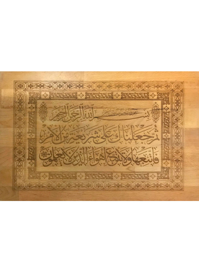 Surah Al-Jathiyah (capítulo 45) ayat 18 caligrafía de pared de madera de haya