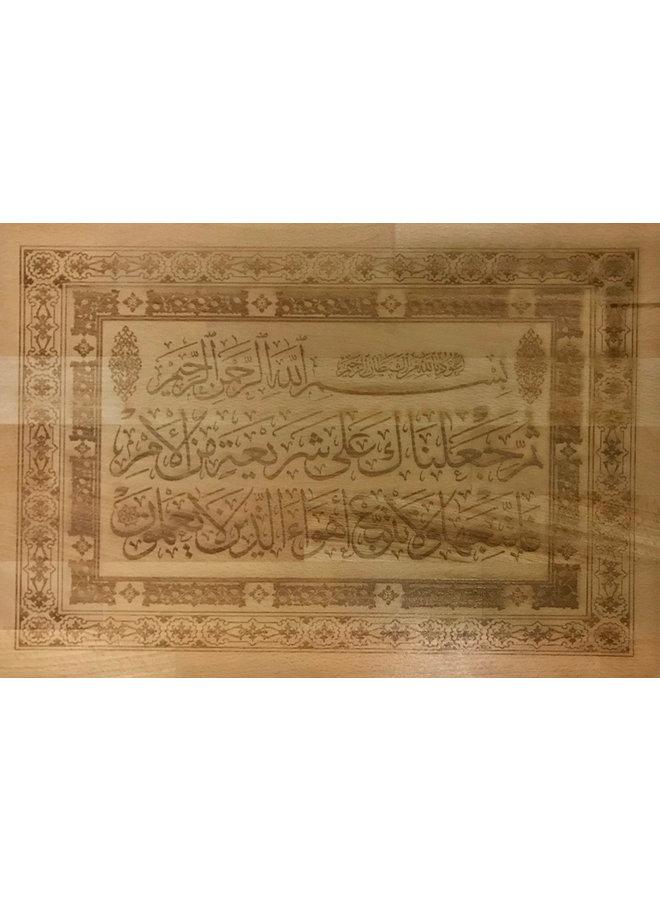 Surah Al-Jathiyah (chapter 45) ayat 18 beech wooden wall calligraphy;