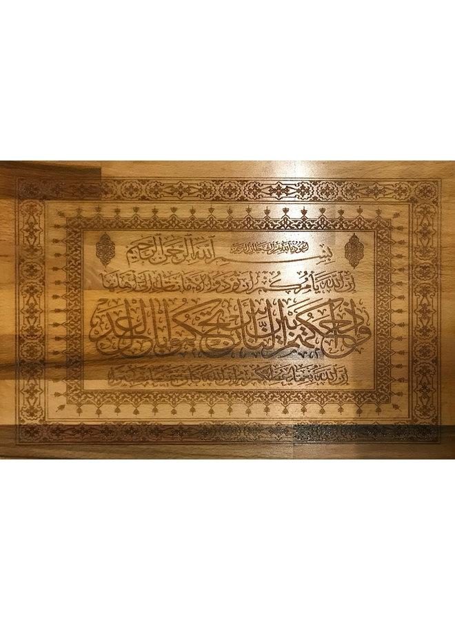 Caligrafía de surah An Nisa (capítulo 4) ayat 57 sobre panel de madera de haya