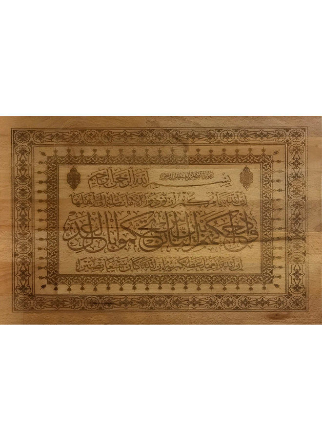 Calligraphy of surah An Nisa (chapter 4) ayat 57 on beech wooden panel