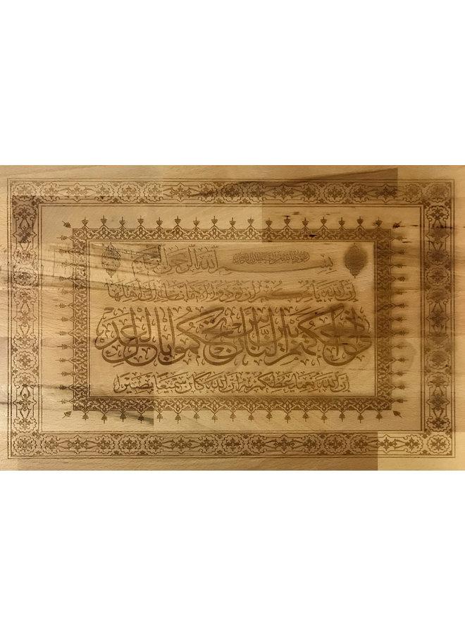 Kalligrafie van soera An Nisa (hoofdstuk 4) ayat 57 op beukenhouten paneel