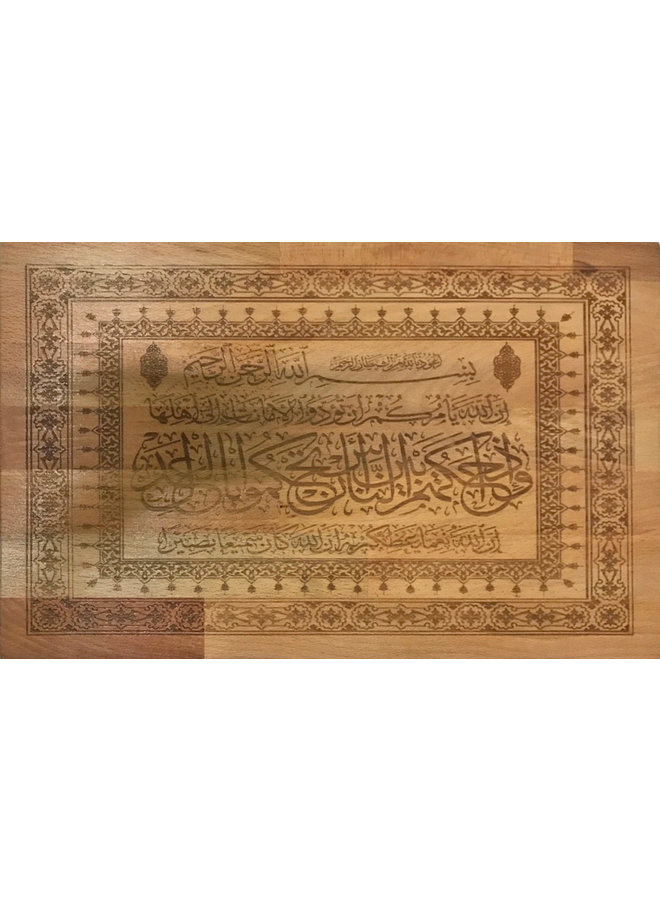Caligrafia da surata An Nisa (capítulo 4) ayat 57 em madeira de faia