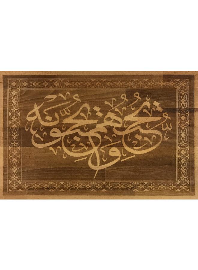 Soera Al Maidah (hoofdstuk 5) ayat 54