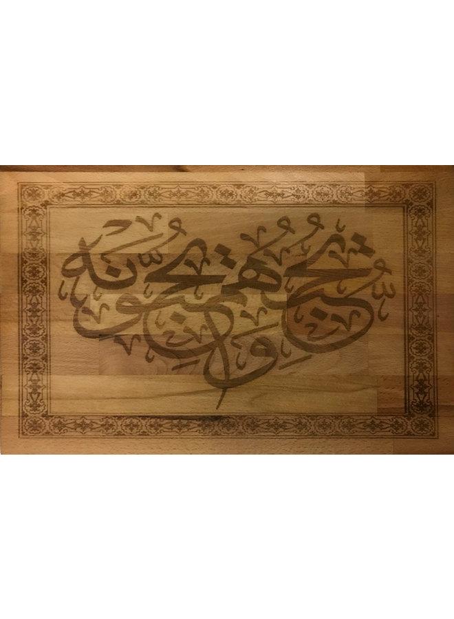Surata Al Maidah (capítulo 5), ayat 54, expressa caligraficamente em madeira de praia