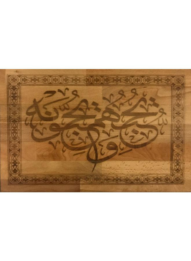 Soera Al Maidah (hoofdstuk 5) ayat 54 kalligrafisch uitgedrukt op beukenhout
