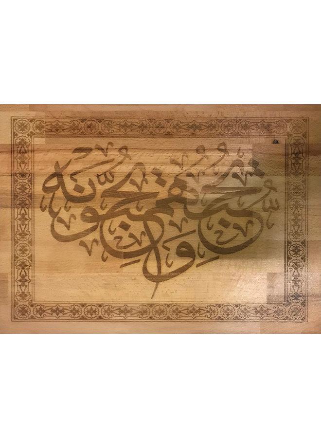 Surah  Al Maidah (chapter 5) ayat 54 calligraphically expressed on beachwood