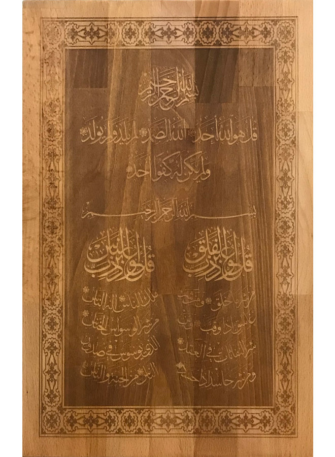 """Caligrafia de três suratas """"Qul"""" em madeira de faia (fundo escuro)"""