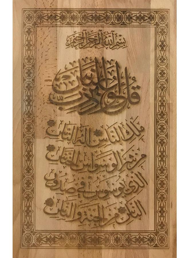 Soera An Nas (hoofdstuk 114) kalligrafie op hout (beuken)- verticaal