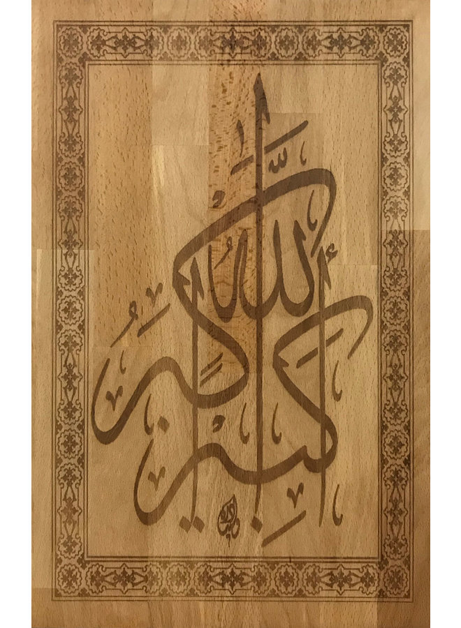 Takbir - Allahu Akbar caligrafia em madeira de faia;