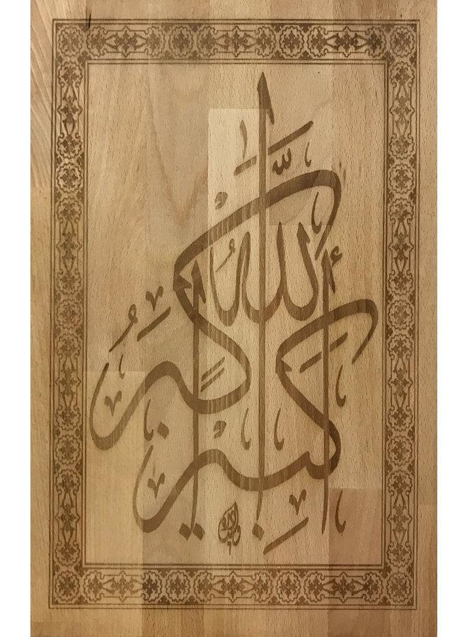 Takbir - Allahu Akbar calligraphy on beech wood