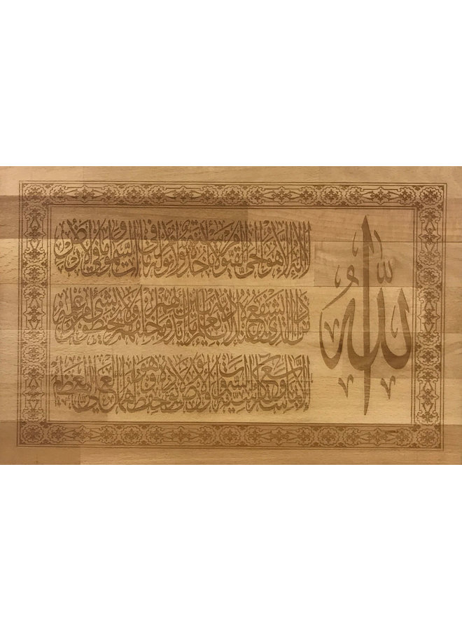 Ayat Al Kursi, surah Baqarah, caligrafía del verso 2: 255 (Horizontal)
