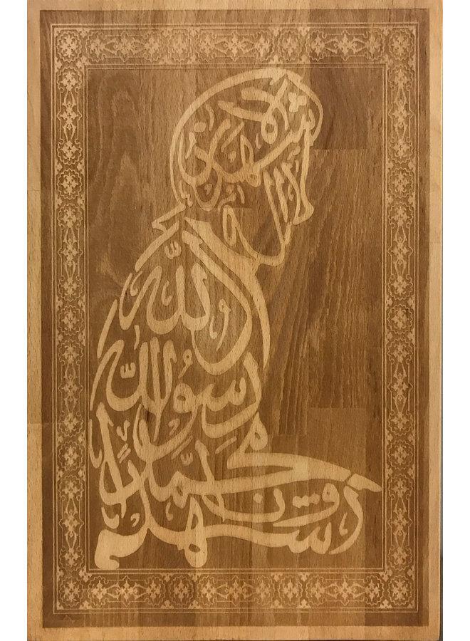 """Depoimento """"Shahada"""" expresso caligraficamente em madeira de faia (fundo escuro)"""
