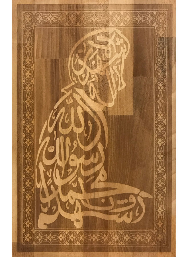 """Shahada"" testimony calligraphically expressed on beechwood (dark background)"