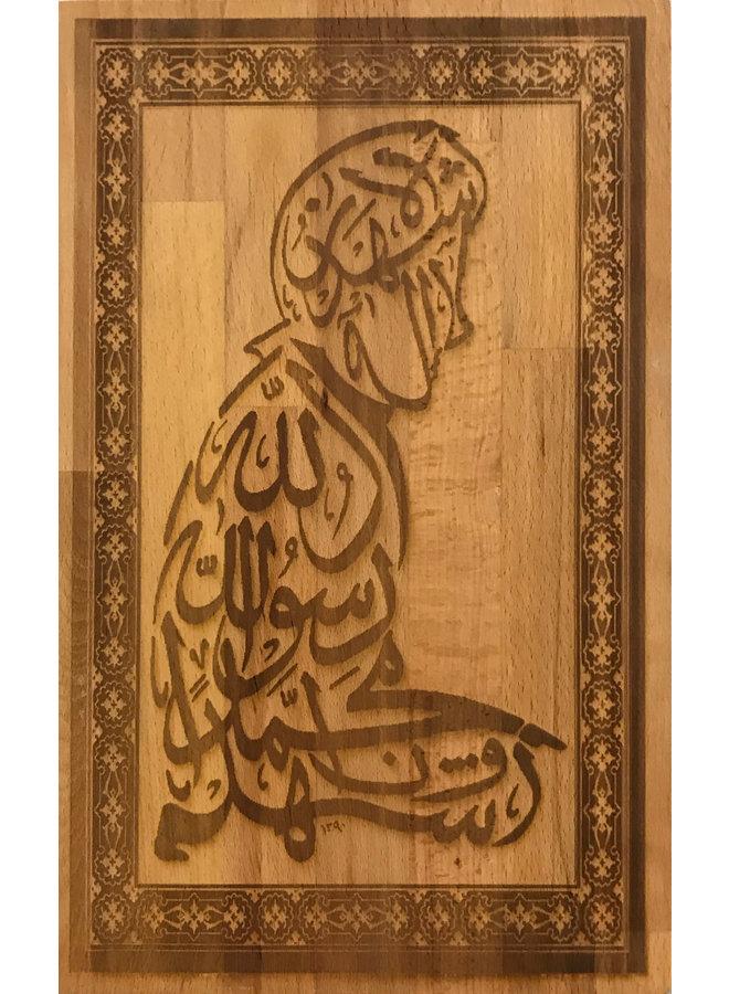 """""""Shahada"""" testimony calligraphically expressed on beechwood"""