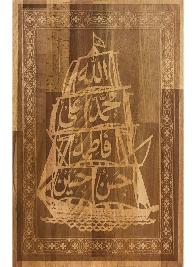 """Hadith of the Ark"" (dark background)"