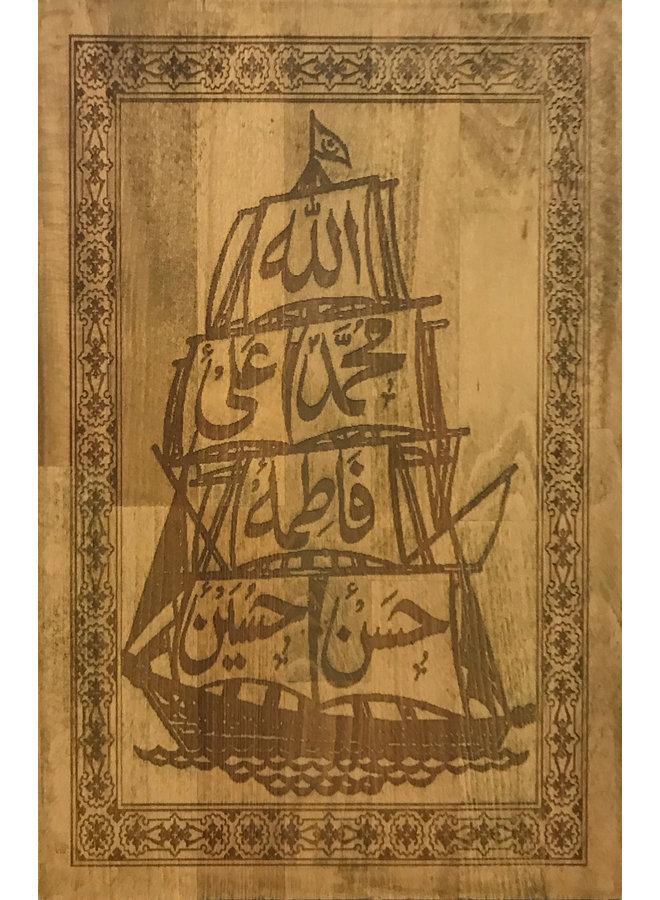 """Caligrafia """"Hadith da Arca"""" no painel de parede de madeira de faia (fundo escuro)"""