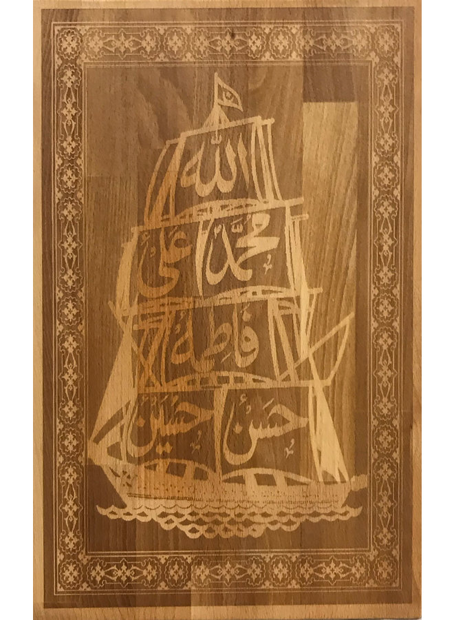 """""""Hadith of the Ark"""" calligraphy on beechwood wallpanel (dark background)"""