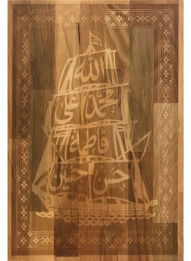 """""""Hadith de la Arca"""" caligrafía en panel de madera de haya (fondo oscuro)"""
